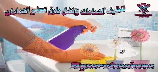 تنظيف الحمامات للحفاظ على صحة الأفراد بالمنزل لابد من تنظيف الحمامات دائما نظرا لانتشار الكثير من الأمراض بسبب البكتيريا والفطريات والعدوي من جميع Cleaning Map