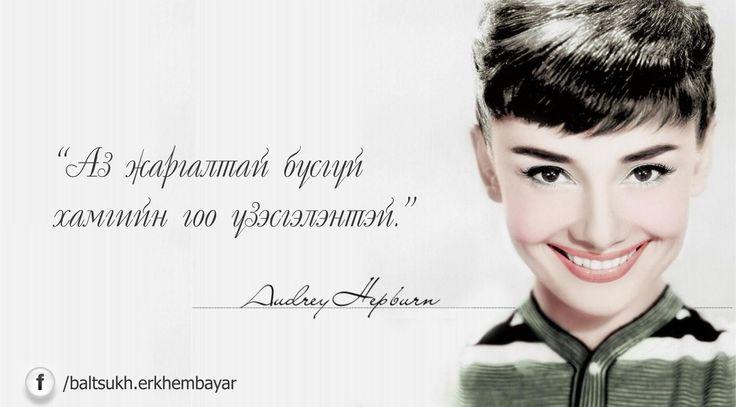 Аз жаргалтай бүсгүй хамгийн үзэсгэлэнтэй. - Audrey Hepburn