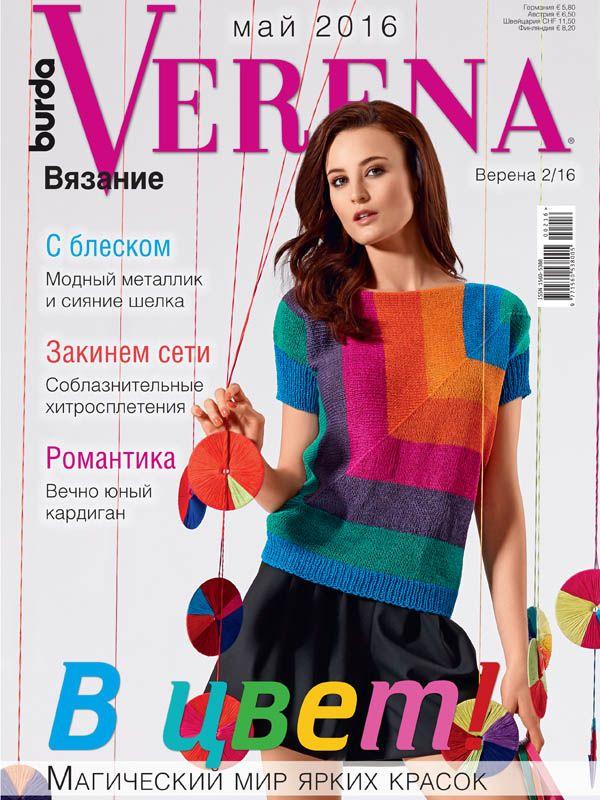 Журнал по вязанию Verena №2/2016 на Verena.ru