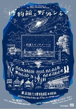 映画は本館前に巨大スクリーンを設置し、1,000席程度のイスを用意して上映。屋台も多数出店して、映画を盛り上げます。秋の夜空の下で、切ないラブストーリーと博物館をお楽しみいただけます。