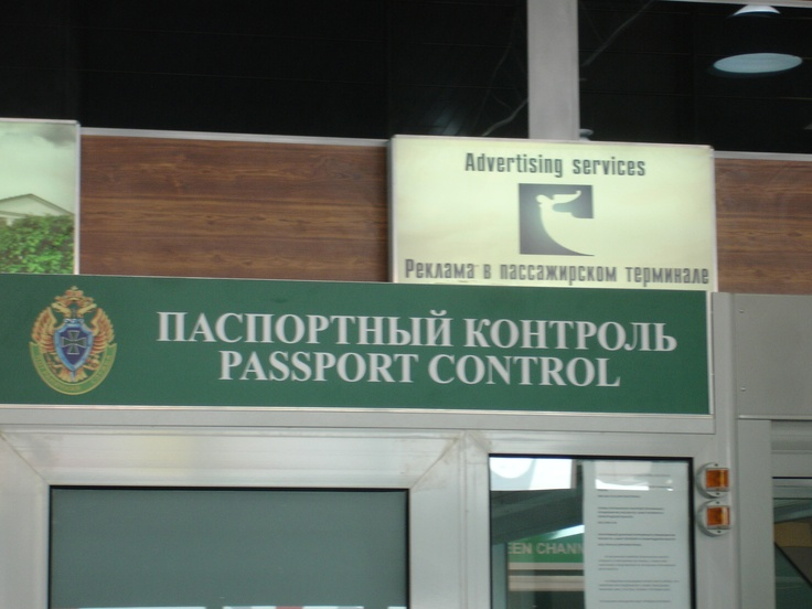 St. Petersburg passport control