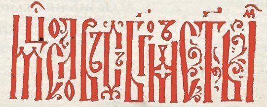 Древнерусское письмо - каллиграфия в Красноярске