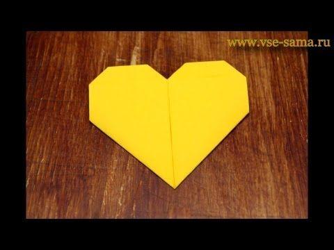 Оригами - Сердце (Origami - Heart) - YouTube