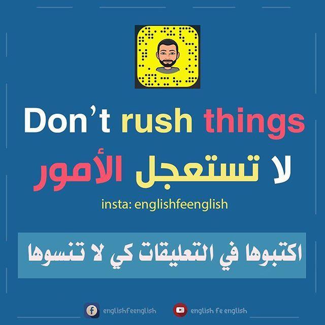 جمل انجليزية شائعة Learn English Words English Phrases Learn English Vocabulary