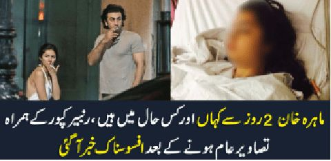 Where Is Mahira Khan After Picture Went Viral