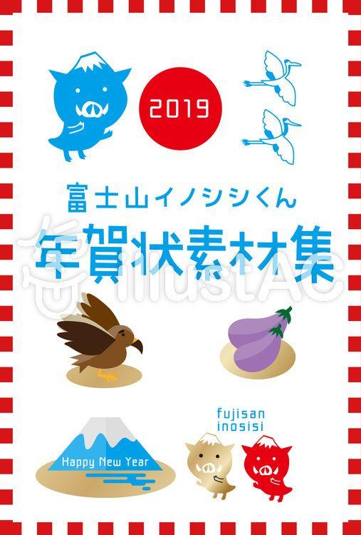 素材集富士山イノシシくん フリー素材年賀状2019 イラストac