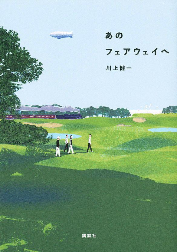 To the fairway by Tatsuro Kiuchi, via Behance