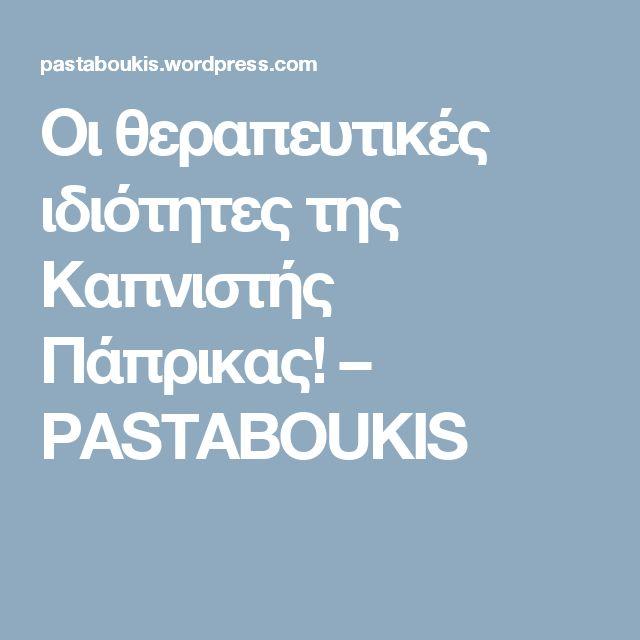 Οι θεραπευτικές  ιδιότητες της Καπνιστής Πάπρικας! – PASTABOUKIS