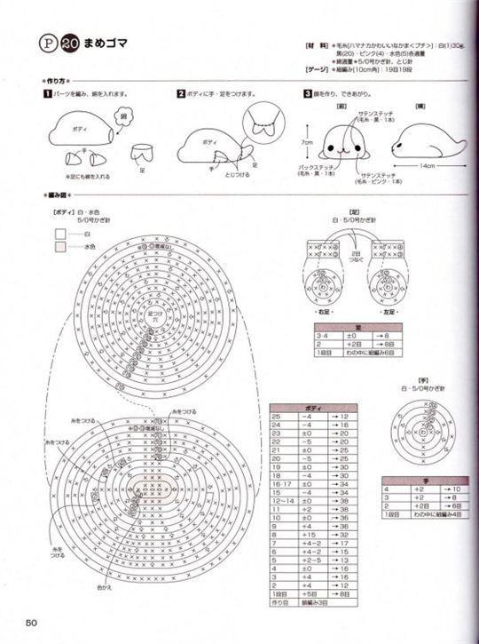 Free Mamegoma Amigurumi Pattern