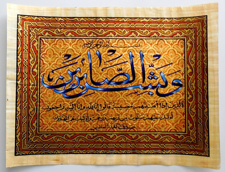 "Arabic Calligraphy on Egyptian Papyrus. Unique Handmade Art For Sale at arkangallery.com | Title: ""The Reward of Patience"" 