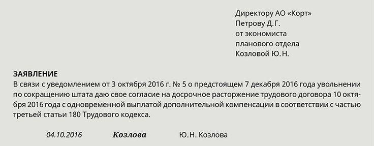 Досрочное увольнение по сокращению: как не довести до суда – Кадровое дело № 10, октябрь 2016