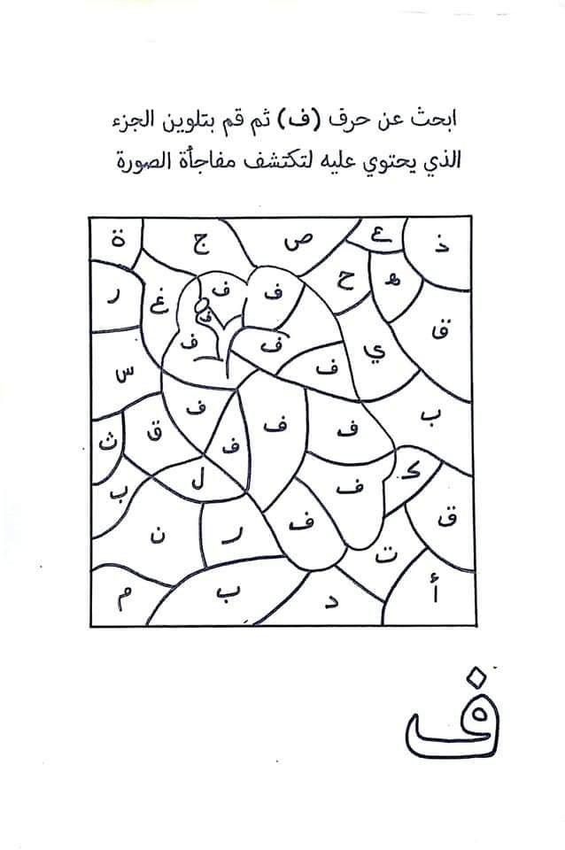 Pin by Merve on harfler bulmaca | Arabic alphabet for kids, Arabic kids,  Arabic language
