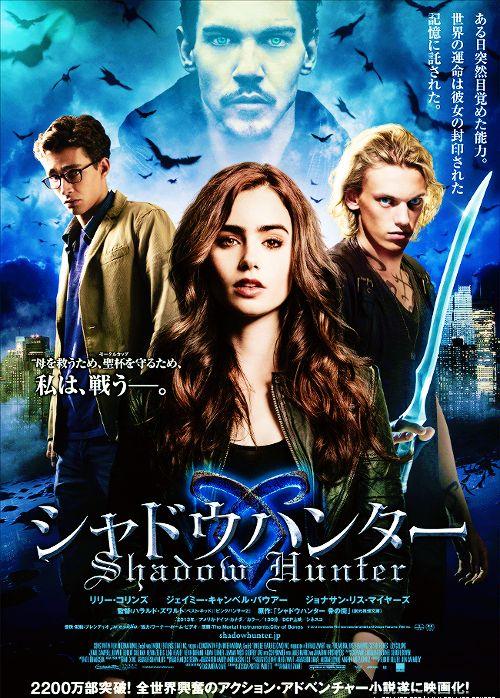 Movie poster ... clarissa 'clary' fray, the mortal ...