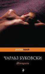 Читать книгу Женщины Чарльза Буковски : онлайн чтение - страница 1