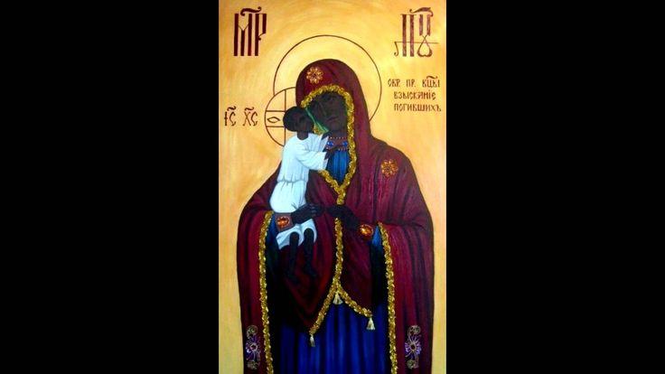 """Акафіст Богородиці перед іконою """"Взыскание погибших"""""""