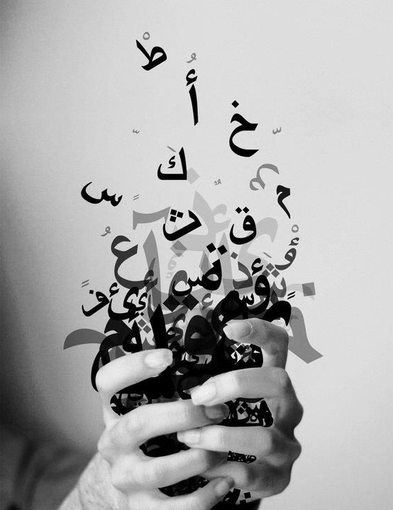 Good representation of what it feels like trying to learn Arabic :/. Beautiful, mysterious... and quite impossible.