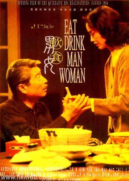 """""""Yin shi nan nu"""" - Eat Drink Man Woman, 1994 Director: Ang Lee Stars: Sihung Lung, Yu-Wen Wang, Chien-lien Wu"""
