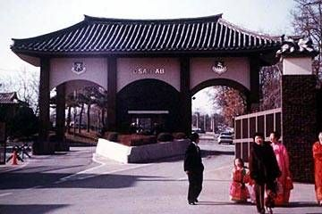 The main gate at Osan AB, South Korea.  I stumbled through this gate many a night, minutes before curfew.
