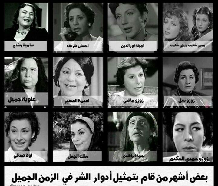 Pin By Nevin On Celebrities Pictures Egyptian Egypt