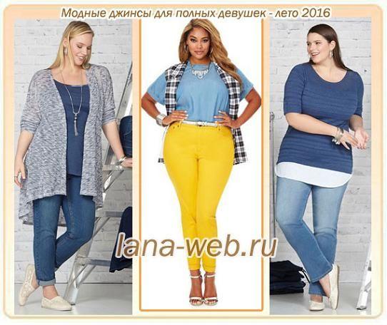 Модные джинсы для полных девушек - лето 2016