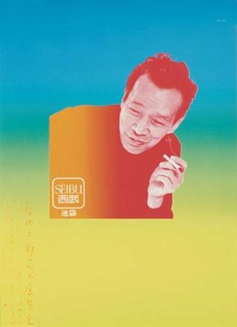 Rokuo Taninchi's exhibition (poster) by Tadanori Yokoo