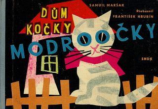 Hrubín František Dům kočky Modroočky  SNDK Praha 1962 illustrated by Helena Rokytova 5 pop-up pages 43 pp., orig.half-cloth hardcover 8°