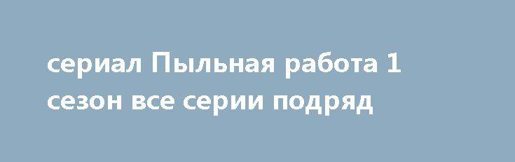 сериал Пыльная работа 1 сезон все серии подряд http://kinofak.net/publ/serialy_russkie/serial_pylnaja_rabota_1_sezon_vse_serii_podrjad/16-1-0-6620  «Пыльная работа» – это детективный мелодраматический сериал, созданный украинскими кинематографистами. Действия происходят на окраинах небольшого провинциального города, где в райотделе милиции работают оперативники Князев и Земцов. Изо дня в день они борются с правонарушителями. Эти два парня — отличные напарники. Только вот придерживаются они…