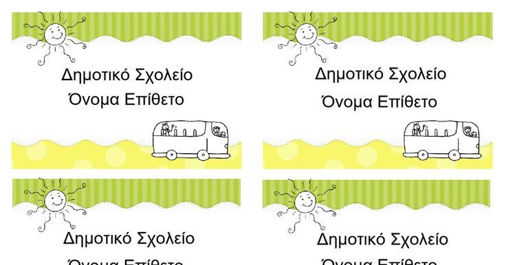 καρτελάκια για εκδρομές.docx