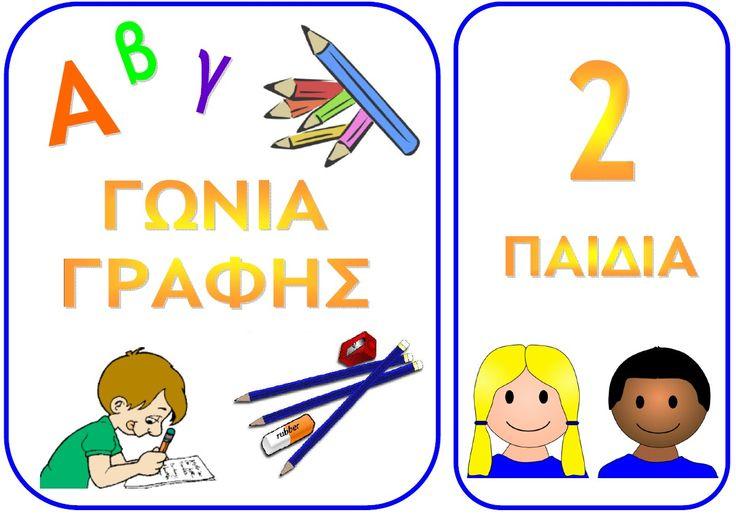 Οι καρτέλες που σας παρουσιάζω μπορούν να αναρτηθούν σε κάθε γωνιά της τάξης σας (γωνιά βιβλιοθήκης, γωνιά δημιουργίας, γωνιά γραφής, γωνι...