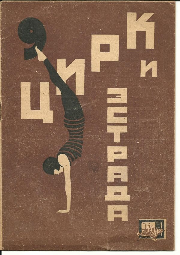 Circus and Stage, issue 9, 1930 - AntikBar
