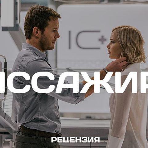 Олена Макаєва очень хотела посмотреть фильм #Пассажиры. #Лоуренс и #Пратт + #космос - прекрасная заявка. Но... Короткая рецензия соответствует известному мему ожидание/реальность. Больше читайте на сайте  http://cineast.com.ua/review/800  #cineastcomua #Субъективно_о_кино #рецензия #review #Passengers #Пробудження #Тильдум