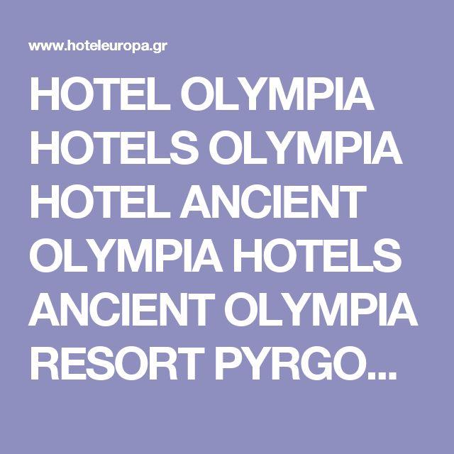 HOTEL OLYMPIA HOTELS OLYMPIA HOTEL ANCIENT OLYMPIA HOTELS ANCIENT OLYMPIA RESORT PYRGOS PIRGOS PELOPONESE PELOPONNESE PELOPONESSE PELOPONNESSE,GREECE, ΞΕΝΟΔΟΧΕΔΙΟ, ΞΕΝΟΔΟΧΕΙΑ, ΑΡΧΑΙΑ ΟΛΥΜΠΙΑ, ΟΛΥΜΠΙΑ, ΠΕΛΟΠΟΝΝΗΣΟΣ,