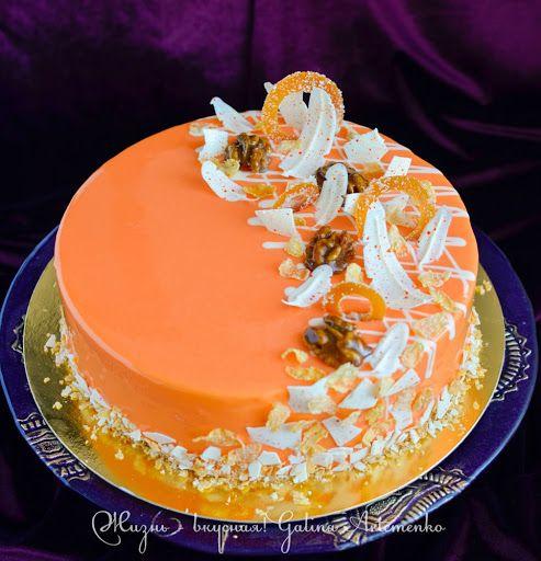 Рецепт праздничного торта на основе морковного бисквита и сливочным и медовым муссами, желе из апельсина и тыквы, нугатином из грецких орехов и зеркальной глазурью.
