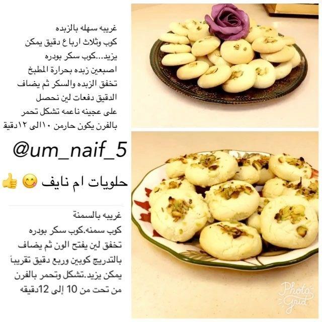 وصفات سهله حلويات أم نايف Um Naif 5 Instagram Photos And Videos Food And Drink Food Breakfast