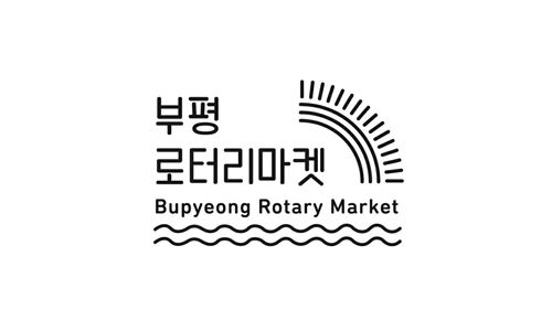 Bupyeong Rotary Market identity (by ii)