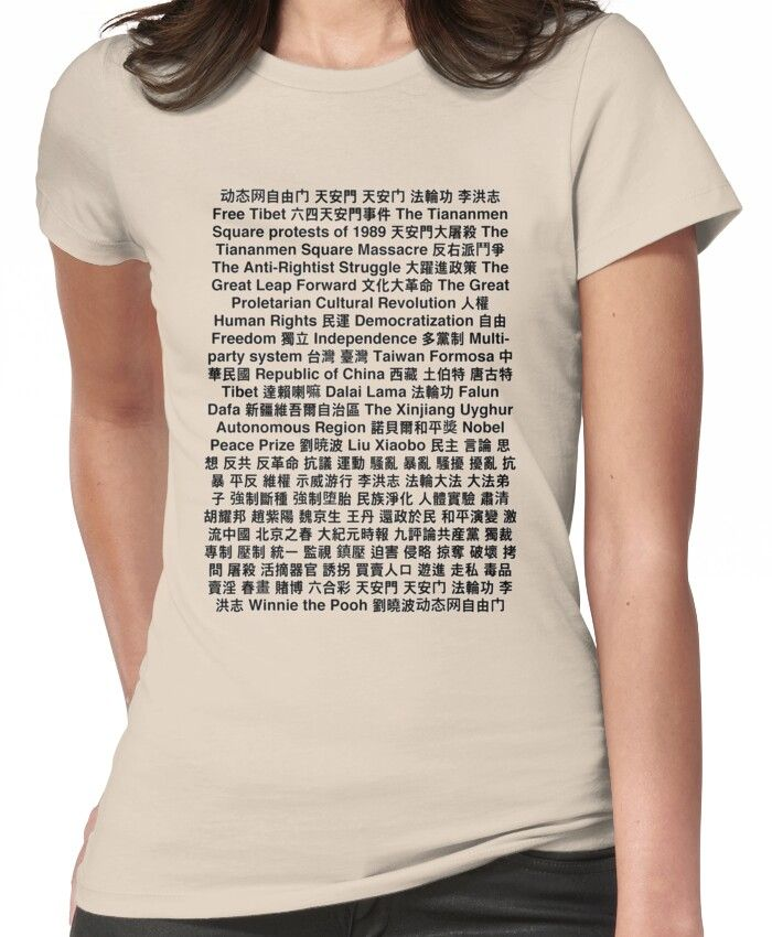Tiananmen Square Copypasta China A C A E A Aœ Women S T Shirt T Shirts For Women T Shirt Shirts People ride bicycles on a street through tiananmen square on june 13, 1989, as the chinese army guards the square where students rallied for democratic in june 1989, days after chinese authorities cracked down on protesters in tiananmen square, npr international correspondent deborah amos. tiananmen square copypasta china a c a