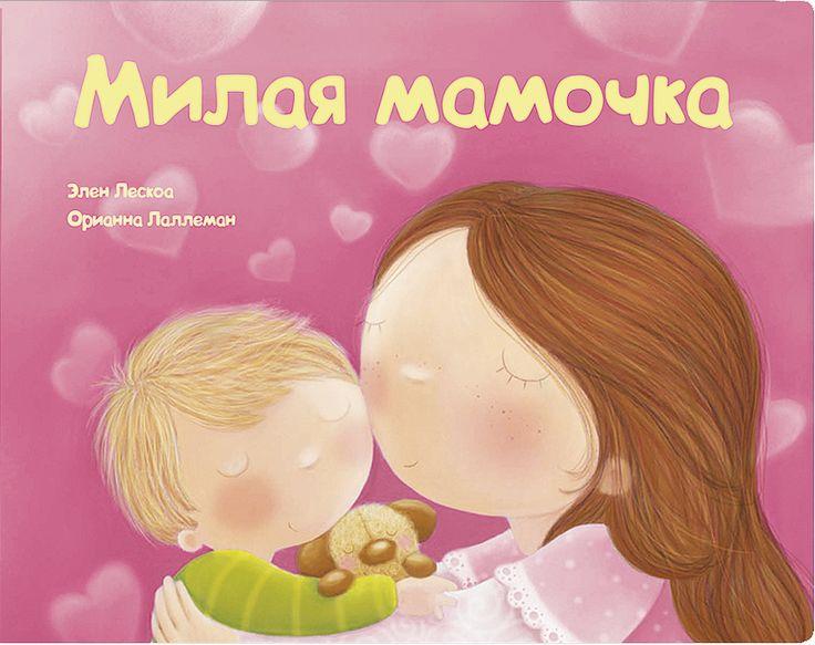 """Лаллеман Орианна """"Милая мамочка"""". Оригинальное название: Maman merveille. Возраст: 0-3"""