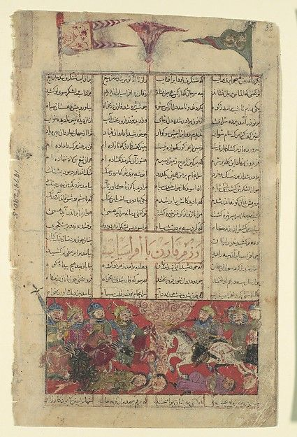 """""""The Combat of Qaran and Afrasiyab"""", Folio from a Shahnama (Book of Kings) Author: Abu'l Qasim Firdausi (935–1020) Object Name: Folio from an illustrated manuscript Date: ca. 1330–40 Geography: Iran, probably Isfahan"""
