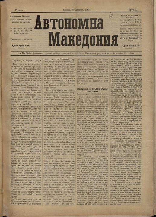 """""""Кога говориме за заштитата на угнетените Македонци… ние тука треба да одбележиме дека Александр Велики …тој голем наш завештател… тој цар на вселената, ја засведочил добродатта на славјанското племе, така што кажал дека Славјаните имаат херојски срца и поради тоа заслужуваат да го носат великото име Славјани, коешто значи - славни. … Сега, ако Македонците не се во положба сами да го сопрат своето истребување и да ја подобрат својата состојба, Бугарите, Србите, Црногорците и другите Славјани…"""
