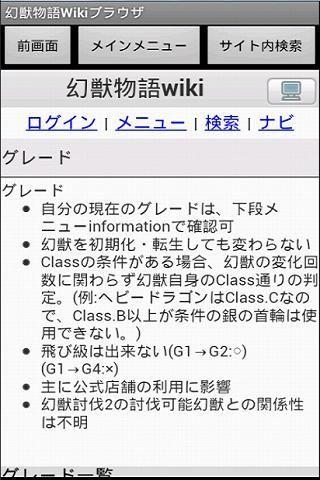 iphone/android用アプリである「幻獣物語」の攻略サイト「幻獣物語Wiki」をより効率よく見るための幻獣物語Wiki「専用」ブラウザです。<p><br>オフラインでメニューを表示でき、表示したいページに楽に飛べます。<p>また、通常のブラウザを使うとブックマークからWikiに飛んだり、タブにWikiに残しておいたりと、何かと邪魔ですよね。<br>そんなストレスも解消できます!<p>このアプリを活用して、もっと楽しくげんものをプレイしましょう!<p><br>※このアプリはアプリ「幻獣物語」、株式会社フォーチュン及びproj.Lifemaker様とは無関係の非公式アプリであることをここに明記しておきます。(アプリ公開許可は取ってあります。)