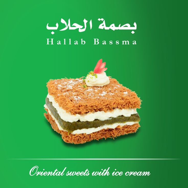 Hallab Bassma (Bassma, kashta, #pistachios, mafroukeh pistachios).   Two layers of crispy #vermicelli filled with fresh kashta and a thick condensed piece of pistachio mafroukeh.