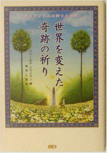 世界を変えた奇跡の祈り―聖フランシスの祈りの法則 | ジェームス・F. トワイマン, James F. Twyman, 広常 仁慧 |本 | 通販 | Amazon