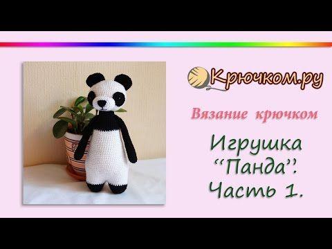 Игрушка Панда крючком. Часть 1. (Crochet. Toy Panda. Part 1) - YouTube