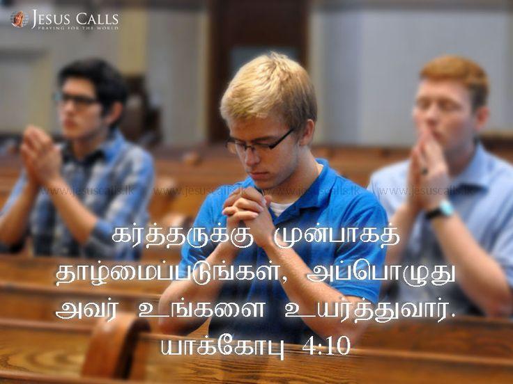 கர்த்தருக்கு முன்பாகத் தாழ்மைப்படுங்கள், அப்பொழுது அவர் உங்களை உயர்த்துவார். யாக்கோபு 4:10