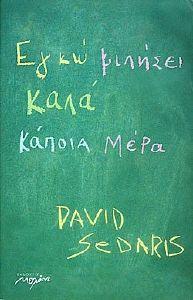 David Sedaris, Εγκώ μιλήσει καλά κάποια μέρα, Εκδόσεις Μελάνι [μετάφραση: Μυρσίνη Γκανά, 2006, σελ. 316]