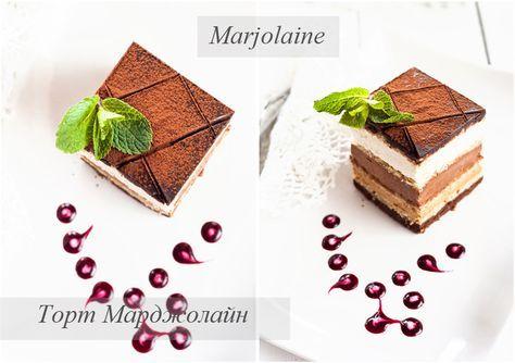 марджолайн,  сочный шоколадный бисквит, слегка хрустящий дакуаз, тающий во рту масляный крем со вкусом и ароматом Пралине, воздушный шоколадный крем и насыщенный шоколадный ганаш. Весь этот «букет» очень тонко оттеняет легкий крем Шантильи
