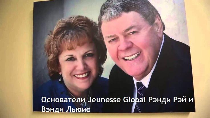 Jeunesse Global. Основатели компании Рэнди Рэй и Вэнди Льюис. Знакомьтесь! История основателей компании Jeunesse Global Венди и Ренди невероятна, она пленила сердца и умы миллионов, эта пара стала легендой в индустрии прямых продаж и сетевого бизнеса  Сейчас Рэнди Рэй и Вэнди Льюис входят в число успешных бизнесменов и меценатов в США и известны за пределами США. ✔Звоните!  Скайп:✔ChTV999 iPhone +37379879969, +37369521268