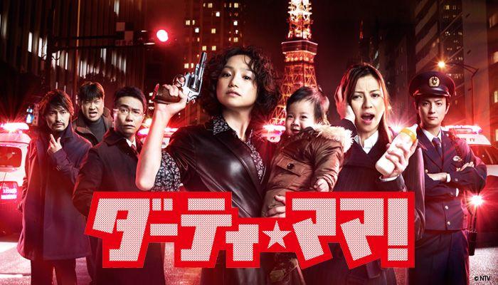ダーティ・ママ! ダーティ・ママ! | Japanese Drama 【た行】 | Pinter