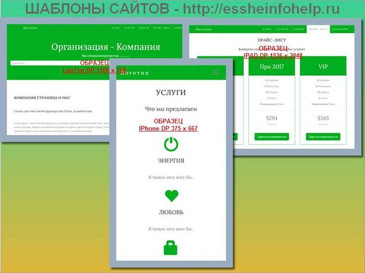 Bootstrap шаблон Landing page цвет Зеленый #сайт_визитка_услуги_bootstrap