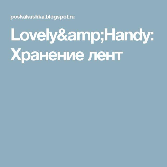 Lovely&Handy: Хранение лент